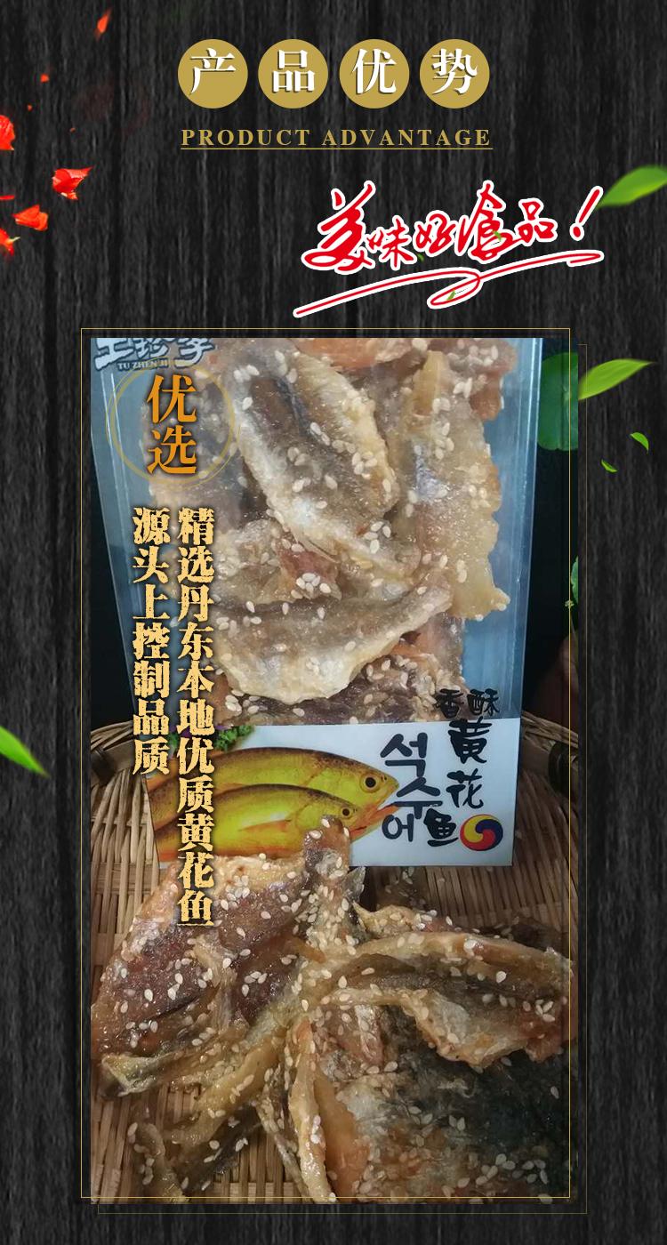 土珍季黄花鱼65g_03.jpg