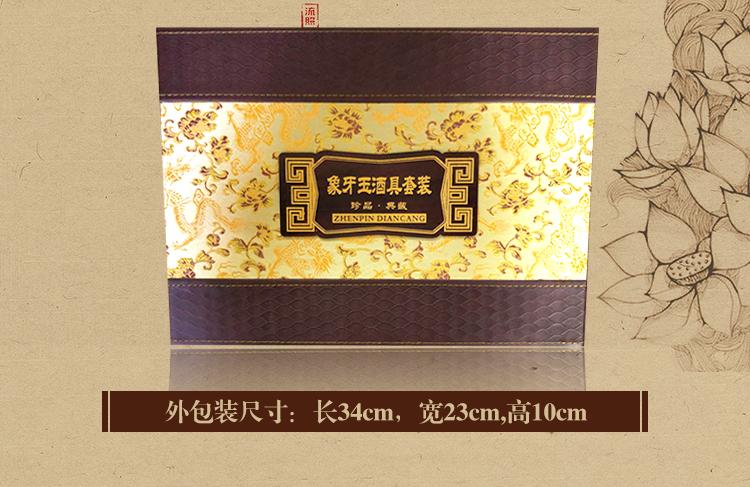 象牙玉酒具_05.jpg