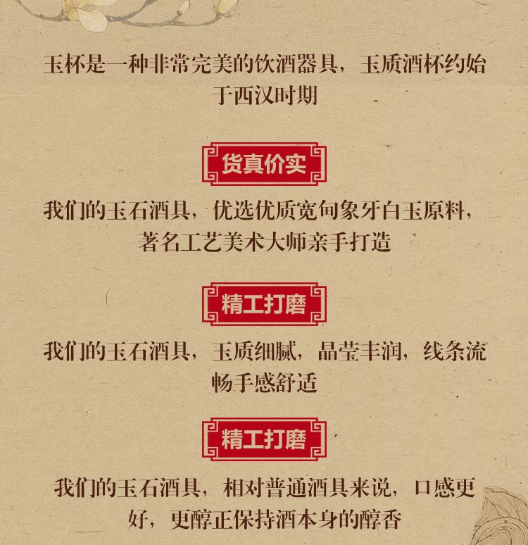 象牙玉酒具-1.jpg