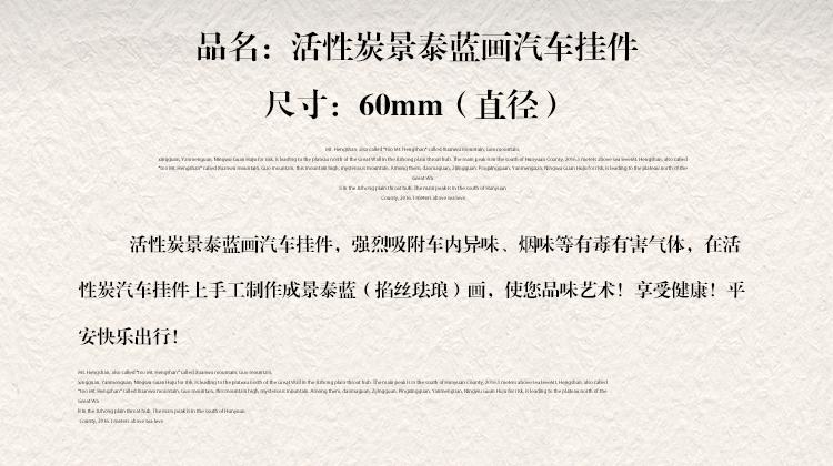 活性炭景泰蓝画汽车挂件_02.jpg