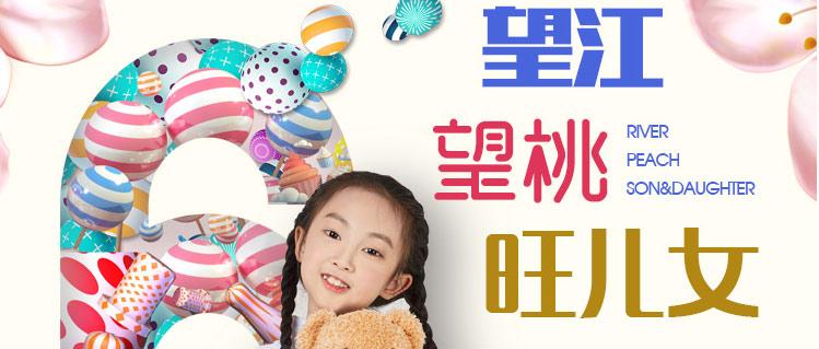 桃树家庭认养活动季_千集网_07.jpg