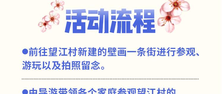 桃树家庭认养活动季_千集网_09.jpg