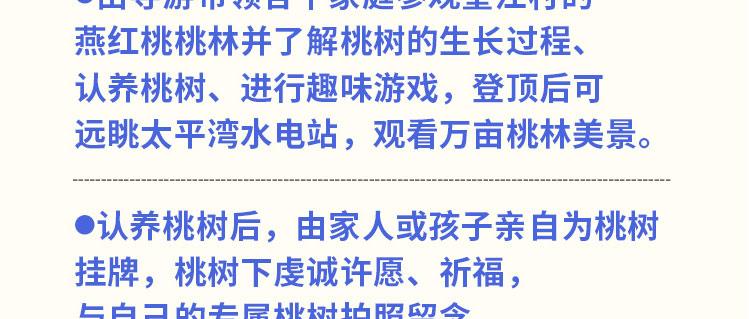 桃树家庭认养活动季_千集网_10.jpg