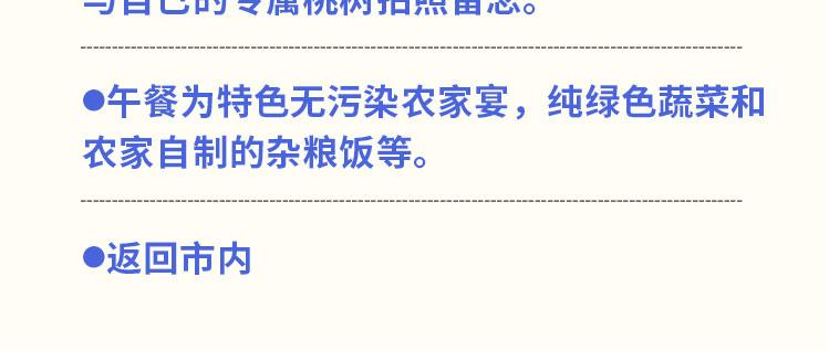 桃树家庭认养活动季_千集网_11.jpg