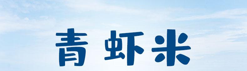 小虾米_01.jpg