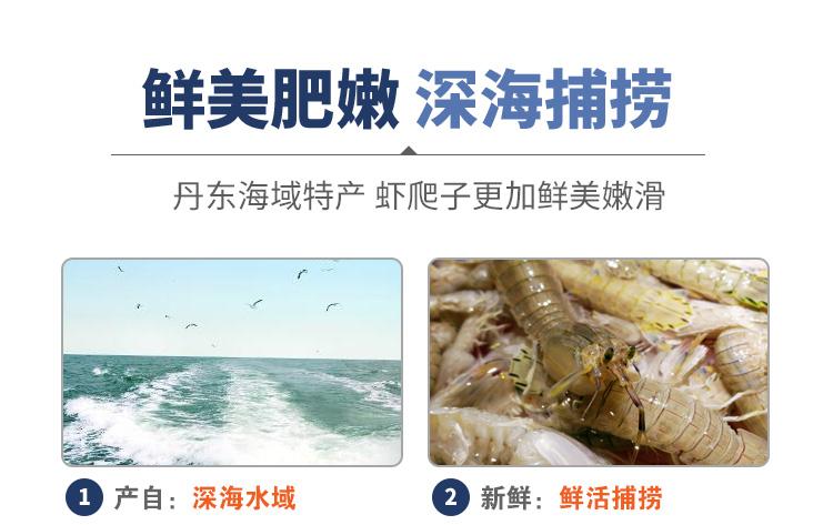冻腌虾爬子(大公)_06.jpg
