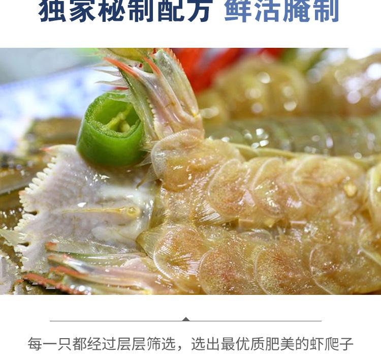 冻腌虾爬子(大公)_08.jpg