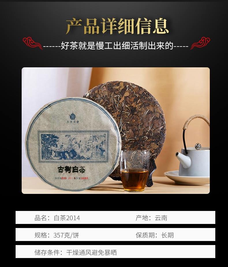 34白茶_03.jpg