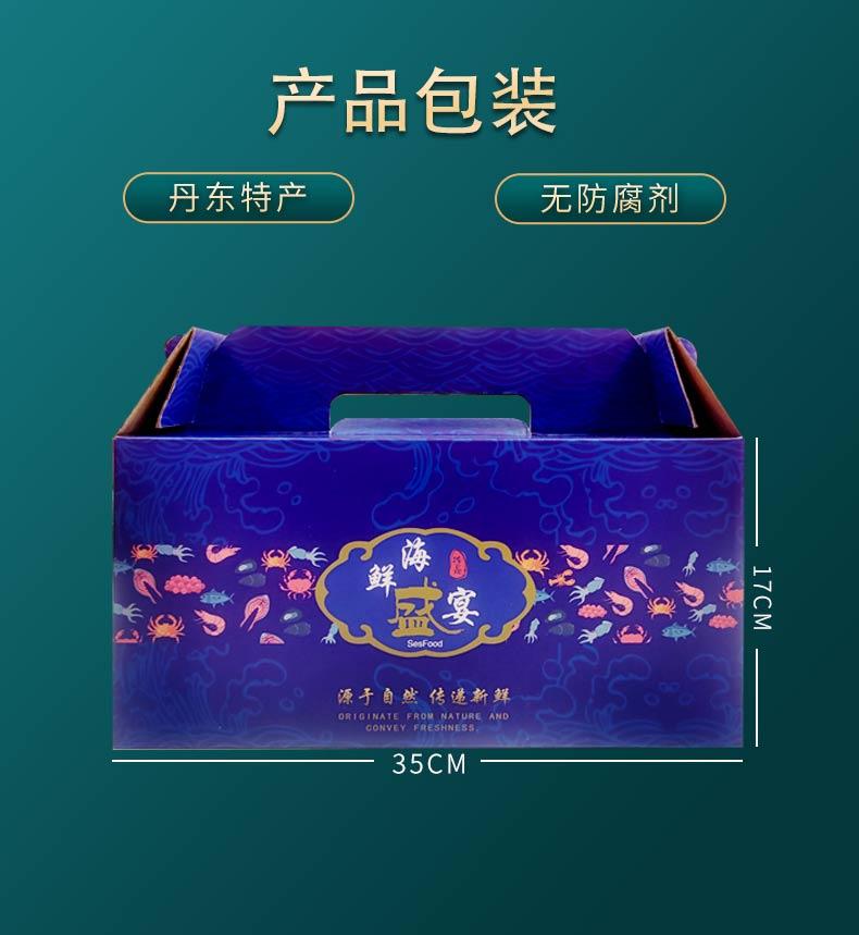 海鲜礼盒详情4_12.jpg